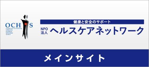 NPO法人 ヘルスケアネットワーク(OCHIS)
