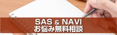 SAS&NAVI お悩み無料相談